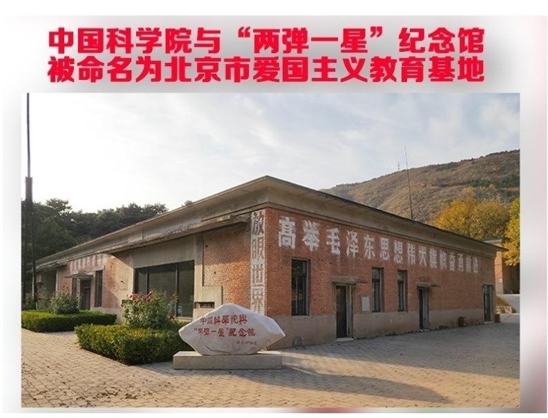"""中国科学院与""""两弹一星""""纪念馆被命名为北京市爱国主义教育基地"""