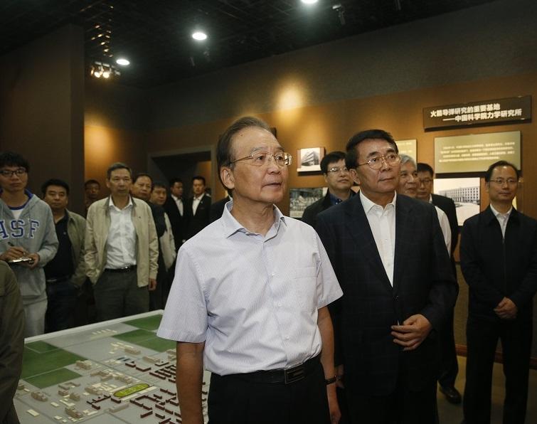 """前国务院总理温家宝于2016年9月27日参观中国科学院与""""两弹一星""""纪念馆"""